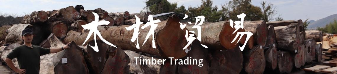 木材輸出・中国語